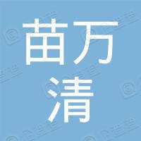 湖南苗万清医疗投资管理有限公司