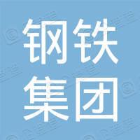 湘潭钢铁集团有限公司