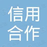 水城县农村信用合作联社董地信用社