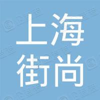 上海街尚国际贸易有限公司