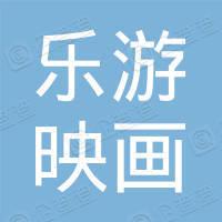 北京乐游映画影视传媒有限公司