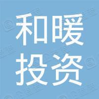宁波梅山保税港区和暖投资合伙企业(有限合伙)