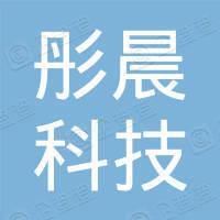 柳州市彤晨科技有限公司