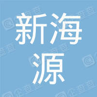 赣州新海源再生资源回收有限公司