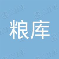 铜陵市长江路中心粮库