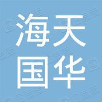 宁波海天国华机械有限公司