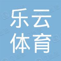 珠海乐云体育文化传播有限公司