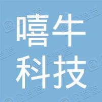 广州嘻牛科技有限公司