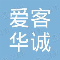 爱客华诚(北京)科技有限公司