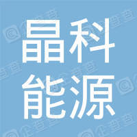 晶科能源科技(海宁)有限公司