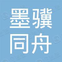 杭州墨骥同舟投资管理合伙企业(有限合伙)