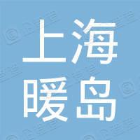 上海暖岛网络信息科技有限公司