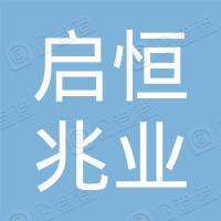 广西启恒兆业信息科技有限公司