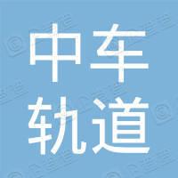 广州中车轨道交通装备有限公司