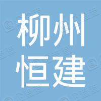 柳州恒建膜结构技术开发有限公司