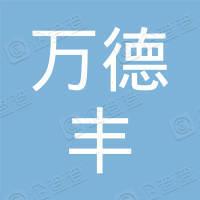 深圳市万德丰纺织有限公司