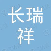 四川长瑞祥模具科技有限公司