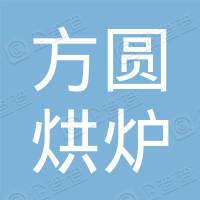 宜兴市方圆烘炉有限公司