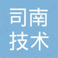 广州司南技术有限公司