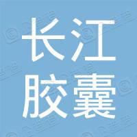 无锡长江胶囊有限公司