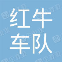 柘城县红牛车队运输有限公司