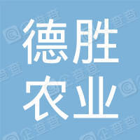 广西柳州市德胜农业发展有限公司