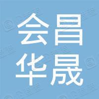 会昌县华晟土石方工程有限公司
