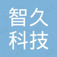 南宁智久科技有限公司