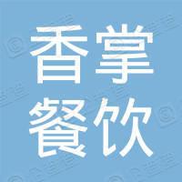 深圳市香掌餐饮有限公司