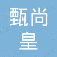江苏甄尚皇食品有限公司