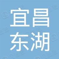 宜昌东湖二手车交易市场有限公司