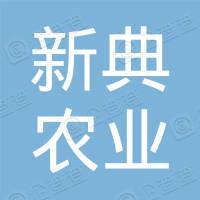 广西新典农业技术有限责任公司
