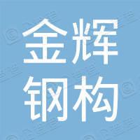 东港市金辉钢构彩板工程有限公司
