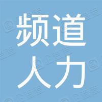 河南新农村频道人力资源服务有限公司