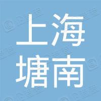 上海塘南不干胶印刷有限公司