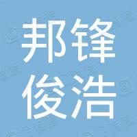 广西邦锋俊浩油茶科技有限公司