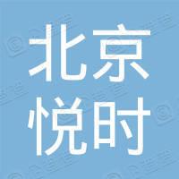 北京悦时管理咨询有限公司