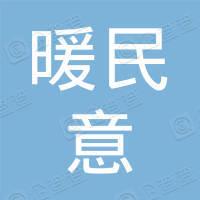 黑龙江暖民意新能源科技有限公司