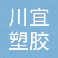 成都川宜塑胶包装制品有限公司
