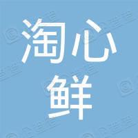 南宁淘心鲜电子商务科技有限公司
