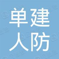 西安单建人防工程集团华乐建设有限公司