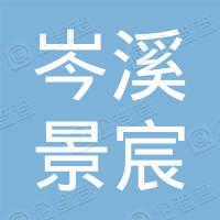 岑溪市景宸广告文化装饰有限公司