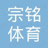 广西宗铭体育发展有限公司