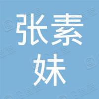 贵港市覃塘区张素妹燃气销售经营部