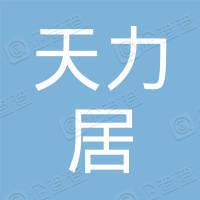 广东天力居装饰工程有限公司