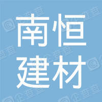 贵港市南恒建材商贸有限公司