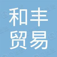 藤县和丰贸易有限公司