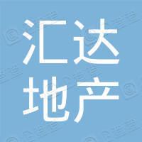 黑龙江汇达房地产开发有限责任公司