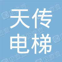 广西天传电梯有限公司