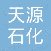 哈尔滨天源石化工程有限责任公司